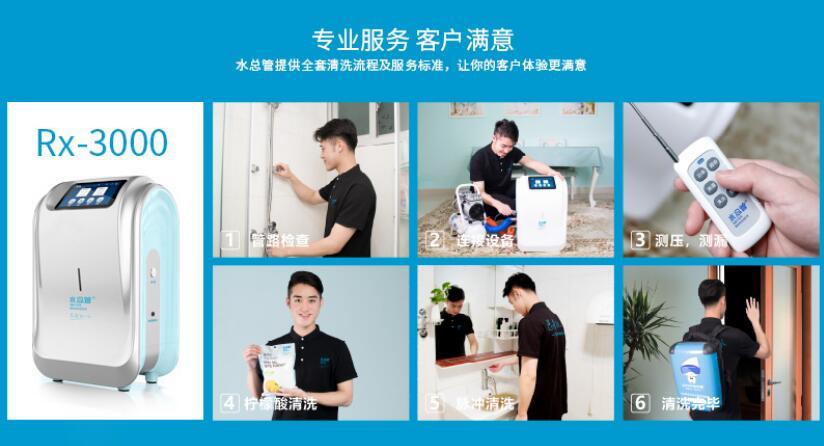 日村水总管清洗机